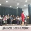 Дан школе 13.05.2019. године