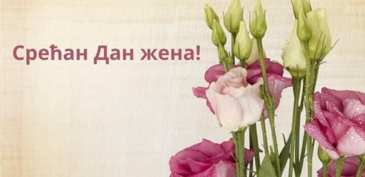 СРЕЋАН 8. МАРТ